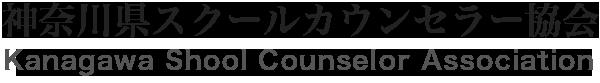 神奈川県スクールカウンセラー協会